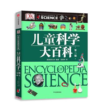 DK儿童科学大百科 DK儿童大百科系列,给孩子的科学启蒙全书,英国DK公司儿童科学类看家经典,25年畅销500万册!2018年全新修订版。5大板块,12个主题,2500张图片,3000个知识门类,打开科学所有通道!