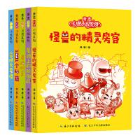 萧袤幻想小说系列(套装5册)