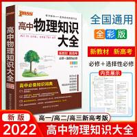 包邮2022PASS绿卡图书 高中物理知识大全新教材新高考 全彩版 高中知识大全物理 高中生常用工具书