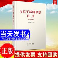 正版 习近平新闻思想讲义 2018年版 学习出版社