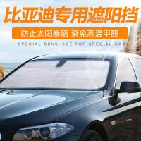 比亚迪g3 f6 f0 s6 宋max遮阳挡f3汽车窗帘遮阳帘前档遮阳板 汽车用品