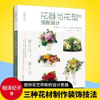日本花艺名师的人气学堂 花器与花型的搭配设计永生花 干花 人造花装饰花艺 花艺插花教程书籍 人造花装饰花型搭配教程书