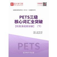 2020年PETS三级核心词汇全突破【附高清视频讲解】(下)-手机版_送网页版(ID:197486).