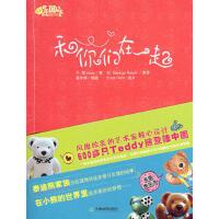【旧书二手书八新正版】泰迪熊曼什系列1:和你们在一起 于皓 9787530954379 天津教育出版社