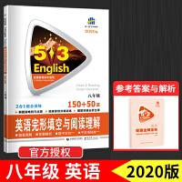 2020版曲一线5.3英语完形填空与阅读理解150+50篇八年级 8年级完形与阅读专项训练