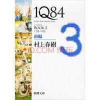 现货 【深图日文】1Q84 BOOK 2 前� 7月-9月 1Q84 村上春�� (著) 新潮社