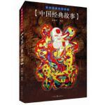 【旧书二手书9成新】中国经典故事/民间经典文化书系 程健君 9787807650980 河南文艺出版社