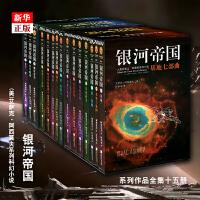 正版现货 银河帝国系列全套共15册 银河帝国七部曲机器人五部曲帝国三部曲 阿西莫夫科幻小说书籍