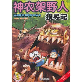 神州探险系列漫画丛书 神农架野人搜寻记