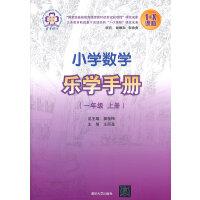 小学数学乐学手册 一年级上册