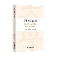 儒家修身之门径——《礼记·大学篇》伍严两家解说