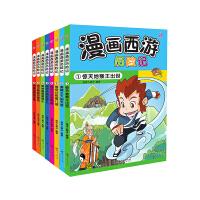 漫画西游历险记 共8册
