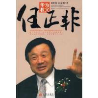 华为教父任正非 刘世英,彭征明 中信出版社 9787508610436