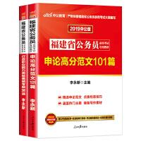 中公2019福建省公务员录用考试申论高分范文101篇 行政职业能力测验高频考题2001道 2本套