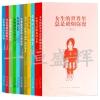 14岁懂社会系列文库本(11册装),成长教育读物 /读库 编 新星出版社 儿童文学