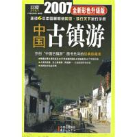 中国古镇游(2007全新彩色升级版) 《中国古镇游》编辑部 东方出版中心 9787801865144