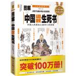 图解中国道教生死书(2012全新图解)中国人的成仙之道和亡灵旅程,全系列畅销100万册典藏图书