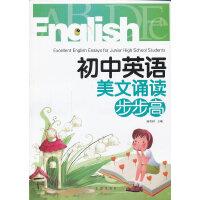 初中英语美文诵读步步高