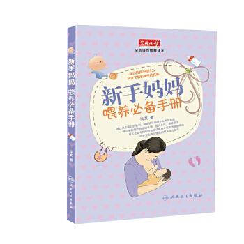 新手妈妈喂养必备手册(pdf+txt+epub+azw3+mobi电子书在线阅读下载)