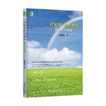 我的生命我做主(pdf+txt+epub+azw3+mobi电子书在线阅读下载)