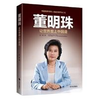 董明珠:让世界爱上中国造 张绛 时事出版社 9787519500108
