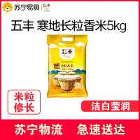 【苏宁超市】五丰 寒地长粒香米5kg 东北大米粳米10斤袋装 苏宁易购