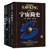 霍金经典著作套装(共4册) 果壳中的宇宙+大设计+时间简史+宇宙简史 插图版 霍金三部曲霍金的宇宙