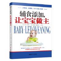 中国妇女:辅食添加,让宝宝做主