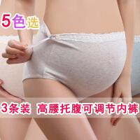 3条孕妇内裤高腰托腹可调节短裤怀孕期内衣透气女棉底裆