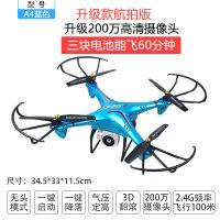 遥控飞机航拍高清直升机充电儿童耐摔玩具男孩飞行器 无人机
