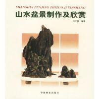 【二手旧书96成新】山水盆景制作及欣赏 马文其 9787503827624 中国林业出版社