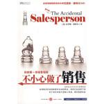 不小心做了销售,中信出版社,中信出版集团, 莱特尔,扈喜林9787508614021
