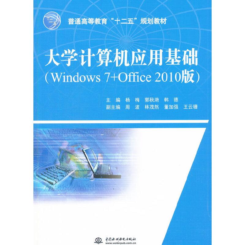 """大学计算机应用基础(Windows 7+Office 2010版)(普通高等教育""""十二五""""规划教材)"""
