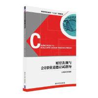 财经法规与会计职业道德应试指导