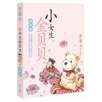 小女生金贝贝 杨红樱 明天出版社 9787533285005