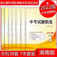 正版2020版 天利38套 湖南省中考试题精选 语文数学英语物理化学思想品德历史7本套