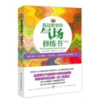 【JP】我想要的气场修炼书 (新西兰)韦伯斯特,谢千帆 吉林出版集团有限责任公司 9787546385853