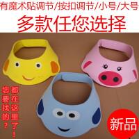 魔术贴可调节儿童洗头帽洗发帽卡通动物防水洗头发帽加大大号
