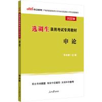 中公教育2021选调生考试教材:申论
