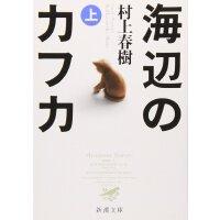 现货【日文原版小说】海�xのカフカ/ 海边的卡夫卡 上 村上春�� 新潮文��