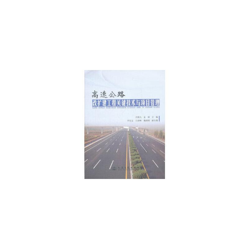 【二手书旧书9成新】 高速公路改扩建工程关键技术与项目管理 吉维凡, 金雷 人民交通出版社