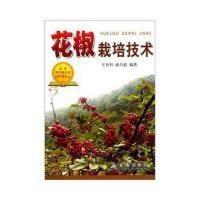花椒栽培技术 王有科 等 9787508208794 金盾出版社 新华书店 品质保障