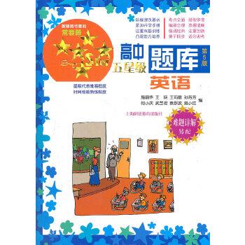 高中五星级题库  英语  第5版(难题详解另配)