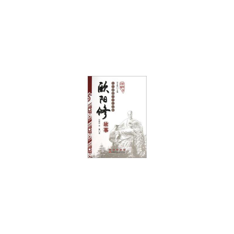 唐宋八大家故事丛书-欧阳修故事