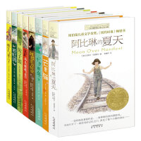 长青藤国际大奖小说书系(套装共8册)
