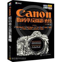 正版现货 Canon 数码单反摄影圣经 佳能5D2 5D3 7D 6D 70D 60D 700D 650D 600D 1