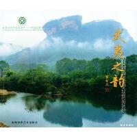 武夷之韵:英汉对照(世界文化与自然遗产――中国武夷山)