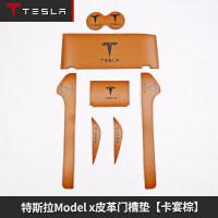 于tesla特斯拉modelx皮革门槽垫防震垫防滑垫水杯垫储物垫 特斯拉Model x皮革门槽垫【卡宴棕】