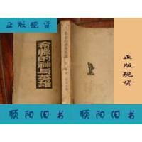 【二手旧书9成新】希腊的神与英雄[50年初版] /劳斯著 周遐寿(