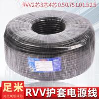 纯铜RVV护套线2芯3芯4芯0.75 1.0 1.5平方2.5电源线监控电线软线 m8u